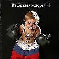 Санёчик Копейкин